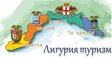 Предлагаем авторские экскурсии с гидом в Генуе, кулинарные уроки и дегустации в Генуе и Лигурии