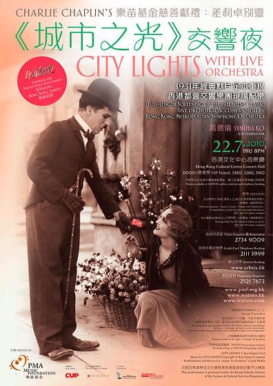 pmf-citylight-poster-v6-A1_JPEG.jpg