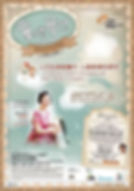 concert of hug leaflet.jpg