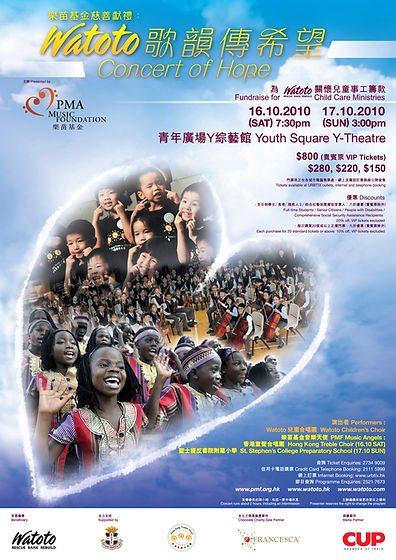 Watoto A2 Poster_20100927.jpg