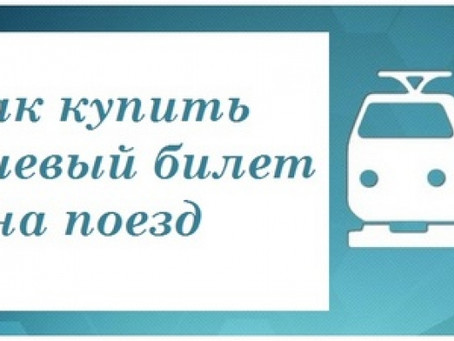 Как дешевле купить билеты на поезда РЖД?
