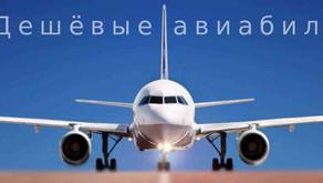 Как купить билет на самолет дешево?