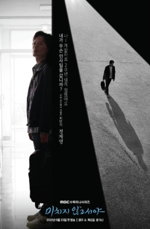 Jung-Jae-young-character-poster-for-On-the-Verge-of-Insanity_edited_edited_edited_edited_e