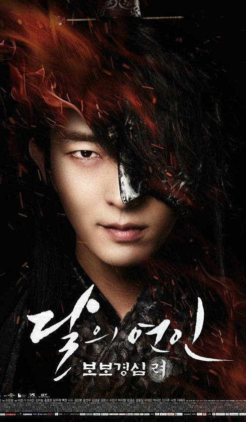 Moon_Lovers_Scarlet_Heart_Ryeo_TV_Series