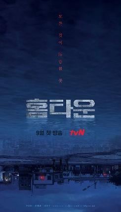 hometown-yoo-jae-myung-han-ye-ri-um-tae-goo_edited.jpg