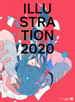 ILLUSTRATION2020/翔泳社