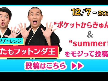 summertime(君の虜になってしまえばきっと~♪)が、タカアンドトシさんがMCを務める正月恒例特番「日本で一番早いお笑いバトル!フットンダ王決定戦2021」のお題曲になりました!