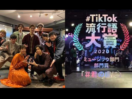 TikTok流行語大賞2020ミュージック部門で、cinnamonsとのコラボ楽曲summertime=「#君の虜に」が受賞しました!