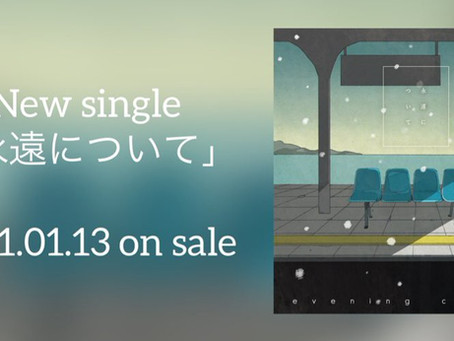 evening cinema 2021年 第一弾シングル「永遠について」1/13(水)デジタルリリース!同時にリリックビデオも公開!