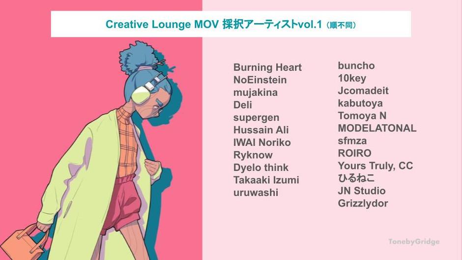 【18名の採択アーティスト発表!】渋谷ヒカリエ8Fコワーキングスペース「MOV」とのチルBGMコラボ