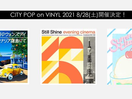 シティ・ポップに特化したアナログレコードのイベント『CITY POP on VINYL』。弊社レーベルから3タイトルが販売開始!