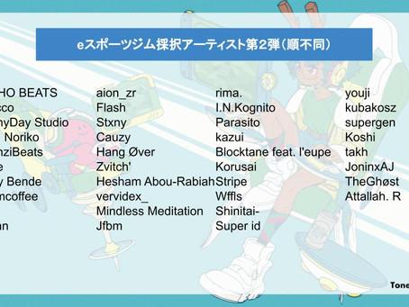 【第2弾アーティスト発表!】日本初のeスポーツジム(東京メトロ&ゲシピ運営)と音楽ラジオ「Tone by Gridge」が音楽コラボ。