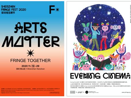 世界最大級の芸術祭『フリンジ・フェスティバル』中国深セン版2020の公式テーマソングに、グリッジ株式会社所属アーevening cinemaが大抜擢。新曲『Night Magic』を書き下ろし!