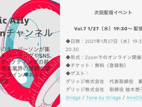 1月27日(火)19時30分~、「Music Ally Japan」にてパネルディスカッションに登壇させていただきます! ※無料観覧