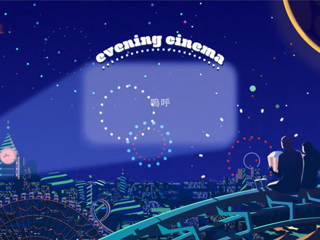 「Shenzhen Fringe Festival 2020」in深センのテーマソング「Night Magic」リリックビデオをYouTubeにアップしました!