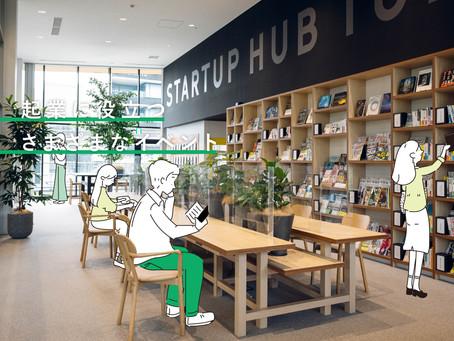 8/25 @Startup Hub Tokyo TAMAさんで一年ぶりに登壇させていただきます!(オンライン無料参加可)