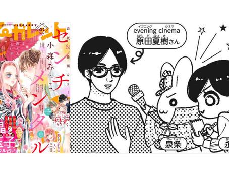 集英社の少女まんが誌「マーガレット2号」に原田夏樹のインタビューが掲載され少女漫画デビューをしました:)