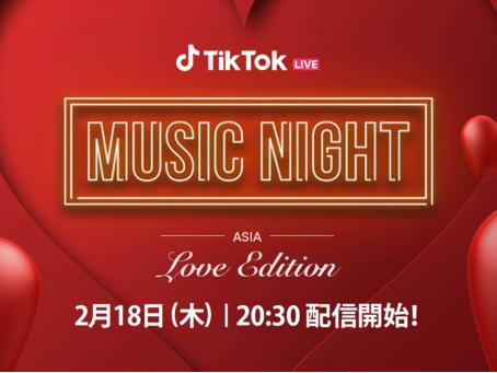 2/18開催「TikTok Music Night Asia-Love Edition」で、日本からは弊社アーティストcinnamonsとevening cinemaが出演!世界のアーティストが集結!