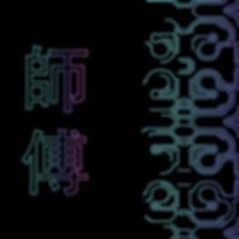 shifu3.jpg