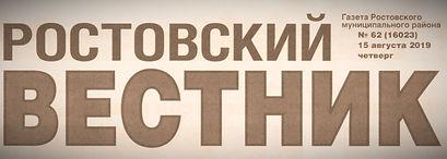Ростовский вестник 01_edited_edited.jpg