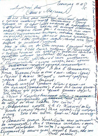 6. Письмо Ю.С.Ушакова.jpg