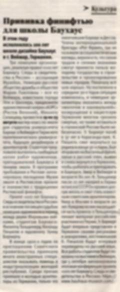 Ростовский вестник 02.jpg