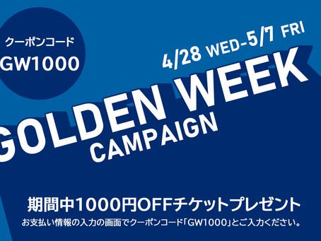 ゴールデンウィーク¥1,000オフキャンペーンスタート!