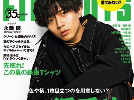 雑誌掲載情報【FINEBOYS 6月号】