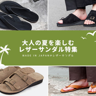 MADE IN JAPAN!レザーサンダル新入荷!
