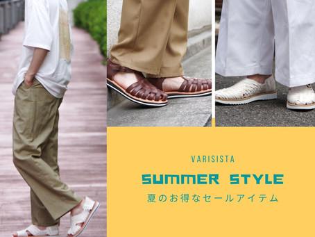夏をお得に過ごす!おすすめセールアイテム!