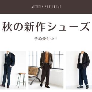 秋の新作シューズ予約受付中!