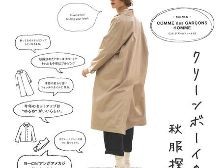雑誌掲載情報【men's FUDGE10月号】