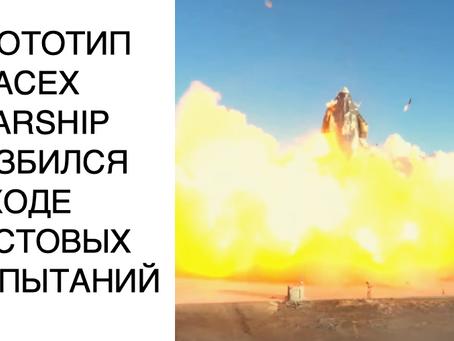 Прототип SpaceX Starship разбился после испытательного полета