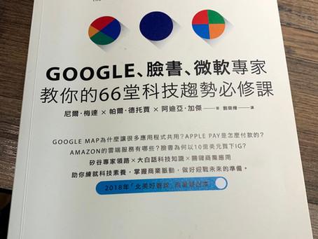 [好書推薦] Google、臉書、微軟專家教你的66堂科技趨勢必修課,你的資料比你更像你