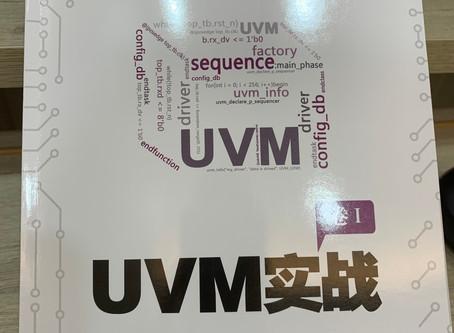 [IC驗證] UVM實戰第六章,使用 uvm_sequence 的一些技巧