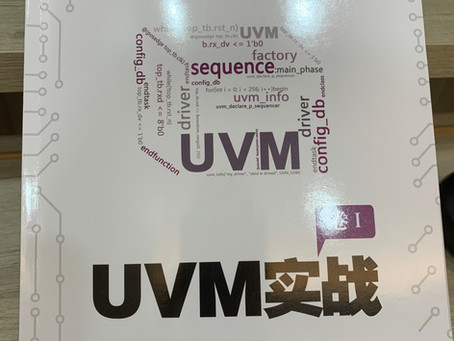 [IC驗證] UVM實戰第五章,uvm_phase, objection, domain