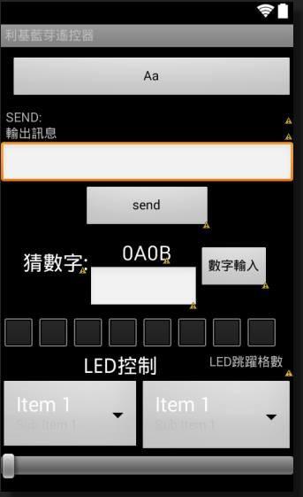 APP介面圖.jpg