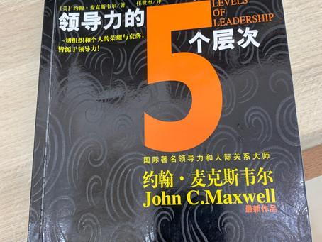 [好書推薦] 領導力的5個層次,人終其一生所追求的領導力成長與自我實現