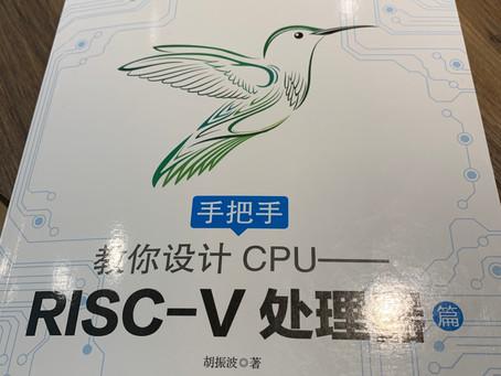 [好書推薦] 手把手教你設計CPU-RISC-V處理器