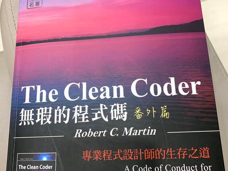 [好書推薦] The clean coder,無瑕的程式碼 番外篇:專業程式設計師的生存之道,專業即是堅守原則