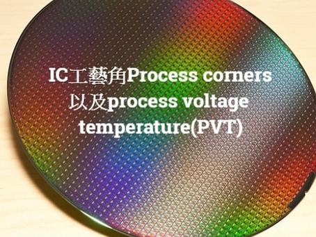[IC設計] IC製程參數(Process corners) 以及process voltage temperature(PVT)