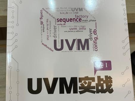 [好書推薦] UVM實戰,由systemverilog無縫轉換到UVM的學習