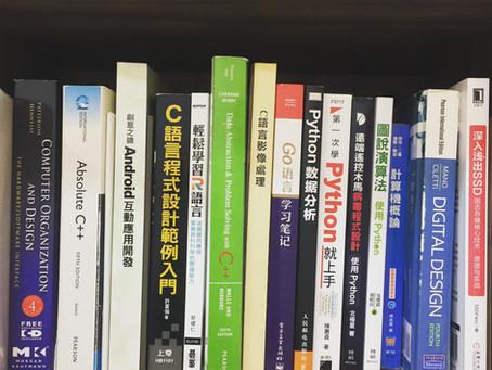 [程式學習] 程式書籍推薦
