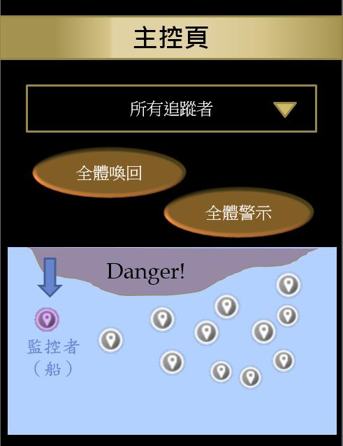 APP概念圖.png