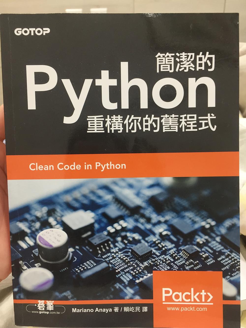 簡潔的Python:重構你的舊程式 clean code in python