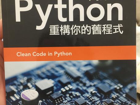 [好書推薦]簡潔的Python:重構你的舊程式