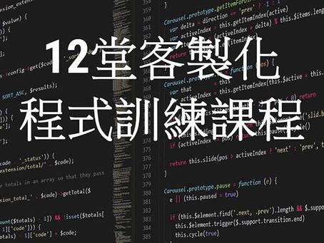 [程式家教] 12堂客製化的程式訓練課程