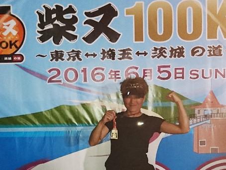 葛飾柴又100Kウルトラマラソン、完走しました!