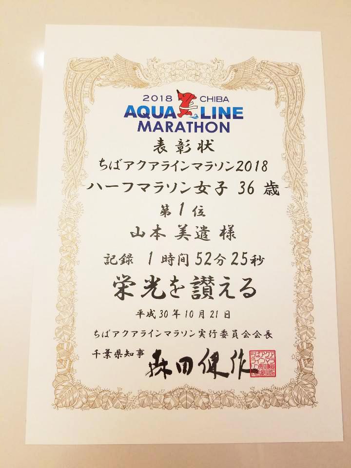 千葉アクアマリンマラソン大会賞状