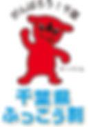191224千葉県ふっこう割ロゴ_ol_01.jpg